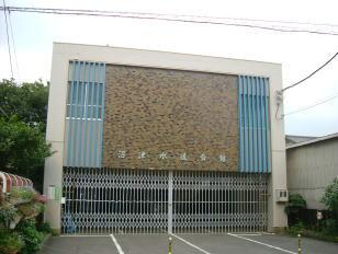沼津水道会館